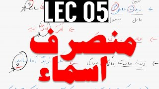 Download lagu Arabic Grammar in Urdu/Hindi | 2019 | Lecture 05 | The Arabic Guide| Muzammil Ahmad