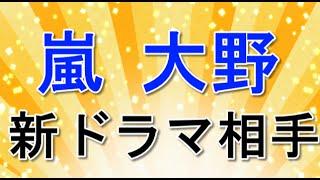 嵐のリーダー大野智の2016年4月スタートドラマの相手が発表されました!お相手は朝ドラ女優、波留!30日の嵐にしやがれで発表されました。大野智の2016年4月 ...