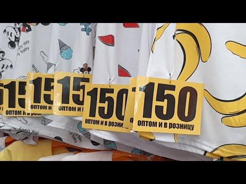 САДОВОД/САМЫЙ ДЕШЕВЫЙ РЯД/НОВИНКА 2019Г/ОПТ И РОЗНИЦА/ЦЕНЫ ШОК/ИЮЛЬ/МОСКВА