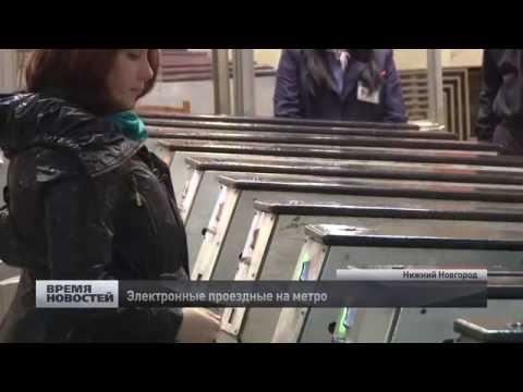 Электронные проездные на метро начали продавать в Нижнем Новгороде
