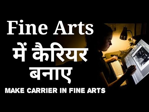 Fine art me career banaye | fine arts career | Institute, college, documents full guide