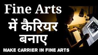 Baixar Fine art me career banaye   fine arts career   Institute, college, documents full guide