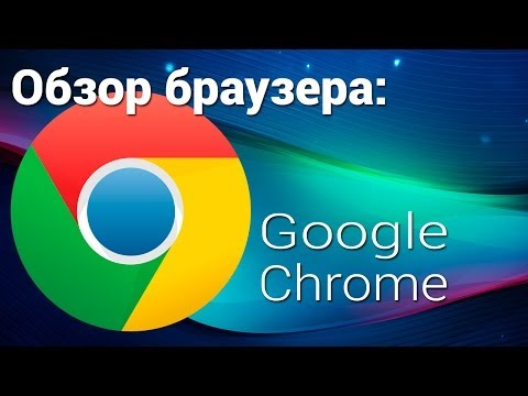 Обзор браузера Google Chrome для андроид