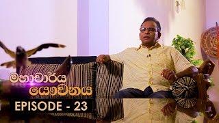 Mahacharya Yauvanaya | Episode 23 - (2018-07-14) | ITN Thumbnail