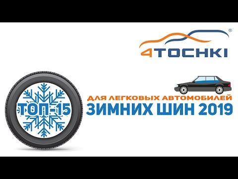 ТОП-15 зимних нешипованных шин для легковых автомобилей 2019
