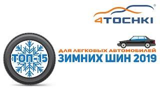 ТОП-15 зимних нешипованных шин для легковых автомобилей 2019 - 4 точки.