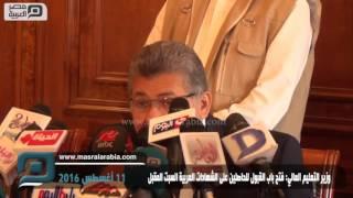 مصر العربية |  وزير التعليم العالي: فتح باب القبول للحاصلين على الشهادات العربية السبت المقبل