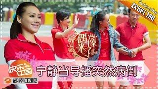 《偶像来了》第6期20150912: 宁静当导播突然病倒 Up Idol: Ning Jing Was Sick【湖南卫视官方版1080p】