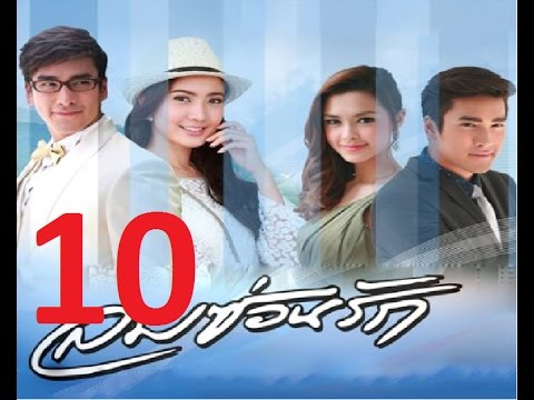 Ngọn gió tình yêu tập 10, ph tình cảm Thái Lan