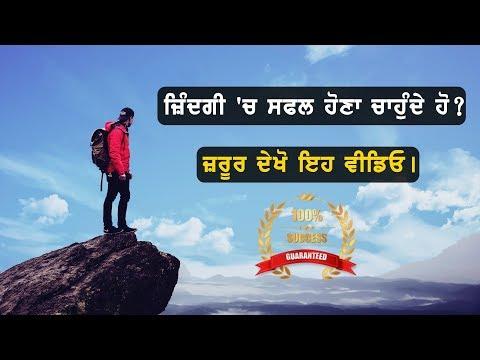 ਜੀਵਨ 'ਚ ਸਫਲ ਹੋਣਾ ਚਾਹੁੰਦੇ ਹੋ? | Motivational Video for Success in Punjabi