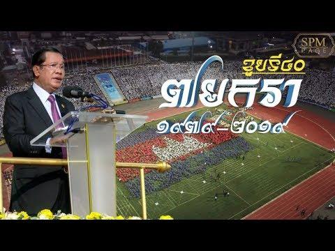 The 40th Anniversary of Cambodia Victory Day of 7 January 1979 - 2019, Samdech HUN SEN