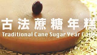 【Eng Sub】蔗糖椰汁年糕  韌勁不黏牙 傳統古法沒有人工色素 Traditional Chinese Cane Sugar Year Cake