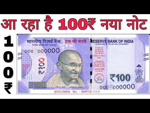 100 रुपये का नया नोट आ रहा है 100 Rupees new note 2018 || ₹100 Rs new note Value