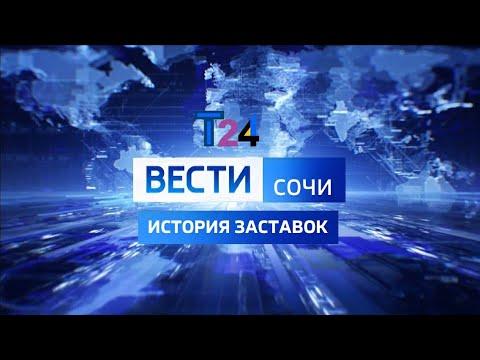 """История заставок программы """"Вести. Сочи"""" (2010 - н. в.)"""