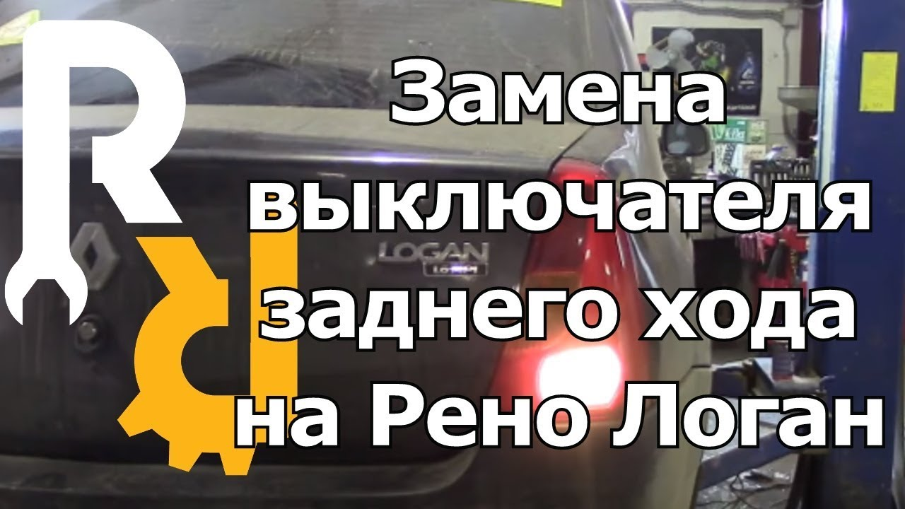 ЭЛЕКТРОСХЕМА РЕНО ЛОГАН - СХЕМА ЭЛЕКТРООБОРУДОВАНИЯ