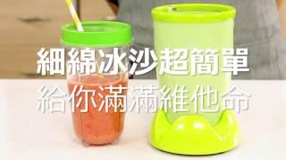 夏天最佳飲品 番茄蜜冰沙 自己做最健康 │鍋寶好食光