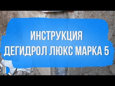 Дегидрол люкс марки 5. Видеоинструкция