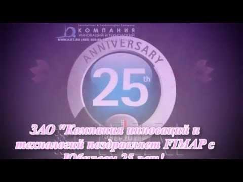 ITC congratulate FIMAP on the 25th anniversary! КИИТ поздравляет FIMAP с Юбилеем 25 лет!