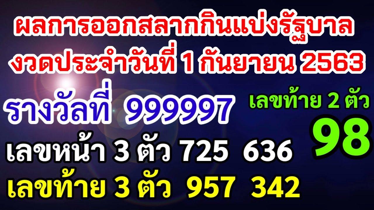 ตรวจหวย สลากกินแบ่งรัฐบาล งวดวันที่ 1 กันยายน 2563