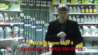 Тормозная жидкость PENTOSIN Super DOT 4.Моторные масла SRS, PENTOSIN  в Смоленске и области