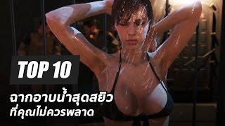Repeat youtube video 10 อันดับ ฉากอาบน้ำสุดสยิว ที่คุณไม่ควรพลาด [18+]