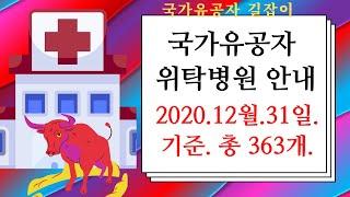 국가유공자 위탁병원 안내(2020년12월31일 기준).…