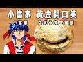 中華一番 黃金開口笑 中華一番 は笑う黄金饅頭【RICO】二次元食物具現化EP-49