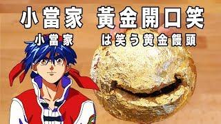小當家 黃金開口笑 中華一番 は笑う黄金饅頭【RICO】二次元食物具現化EP-49