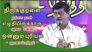 நல்லா எழுதியிருக்காரு ஆனா ஒன்னும் புரியல - ஞானசம்பந்தம் | Gnanasambantham Comedy Speech