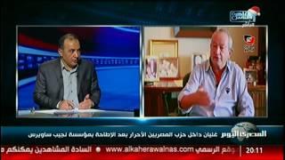 غليان داخل حزب المصريين الأحرار بعد الإطاحة بمؤسسه نجيب ساويرس