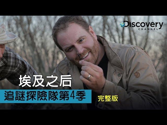 《追謎探險隊: 埃及之后》(完整節目)