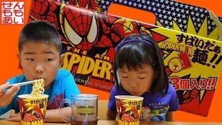 すぱいだぁ麺!!を食べるせんもも Spider-Mein thumbnail