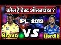 IPL 2019 | Hardik pandya Vs Dwayne bravo IPL 2019, 2 ज़बरदस्त ऑलराउंडर