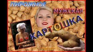 """Готовим пирожное """"Мужская картошка"""""""