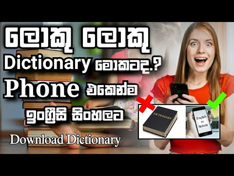 Translate any sinhala sentence to English | Sinhala Dictionary | Learn English in sinhala