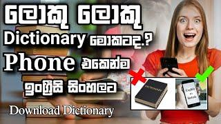Translate any sinhala sentence to English | Sinhala Dictionary | Learn English in sinhala screenshot 4