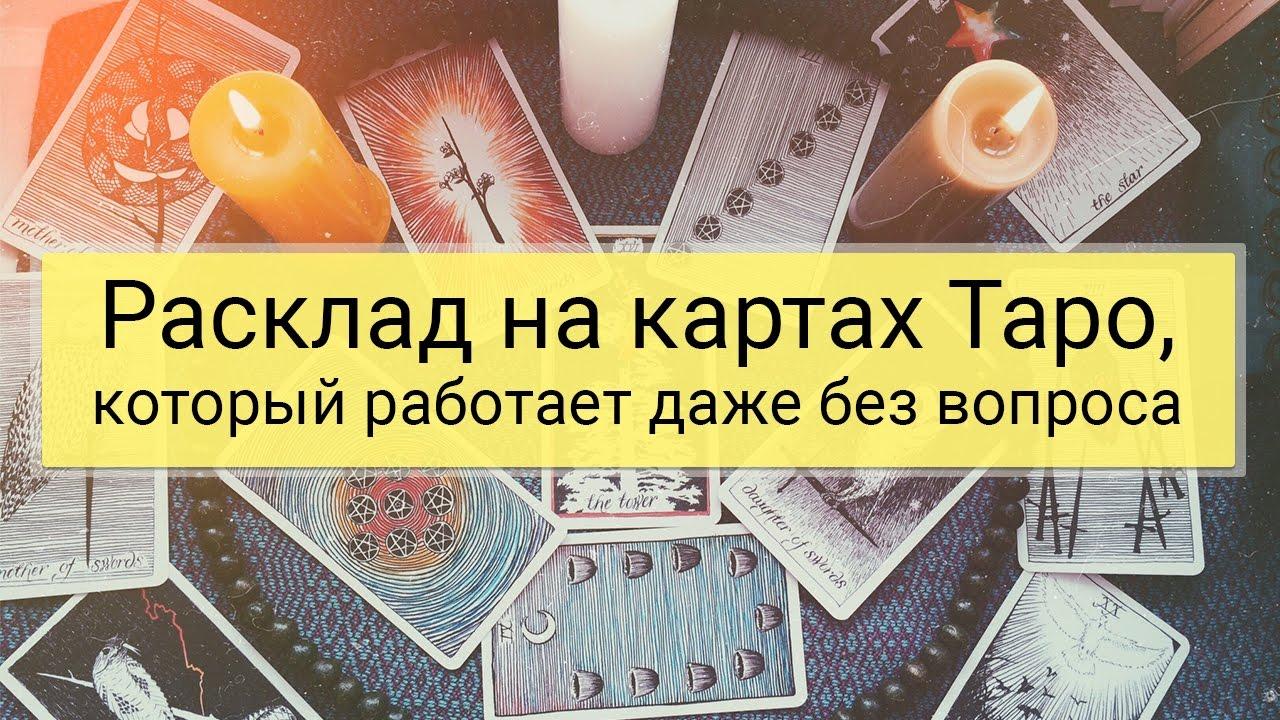 Обучение гадания на картах таро бесплатно из праги в братиславу
