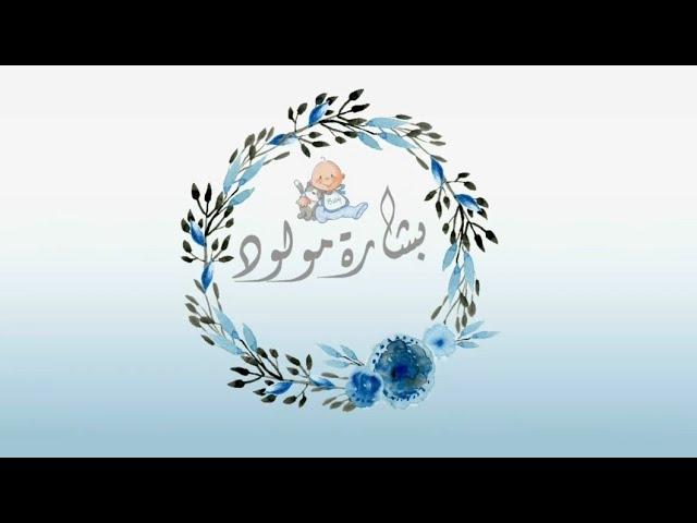 سكرابز ثيمات مواليد فارغه للتصميم ازرق
