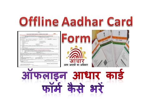 Card format form aadhar application pdf