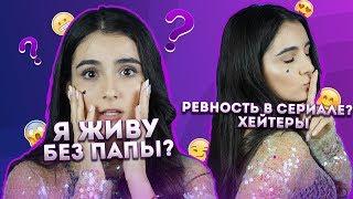 Вопрос-Ответ Ask.fm♡ Ревность в сериале? Где же мой Папа? Будет ли 3-й сезон Школы?