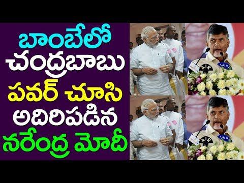 PM Modi Got Shock Over CM Chandrababu Capacity In Mumbai   Andhra Pradesh  Take One Media  TDP   BJP