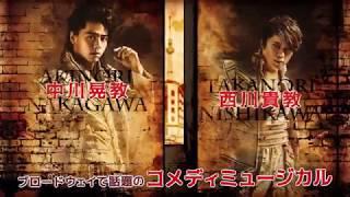 福田雄一最新ミュージカルは、中川晃教VS 西川貴教 ブロードウェイの傑...