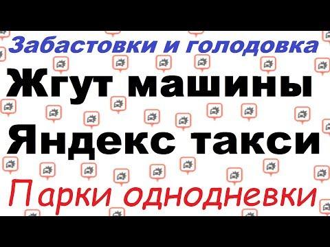 Палят машины Яндекс такси новые забостовки и голодовка против Яндекс такси