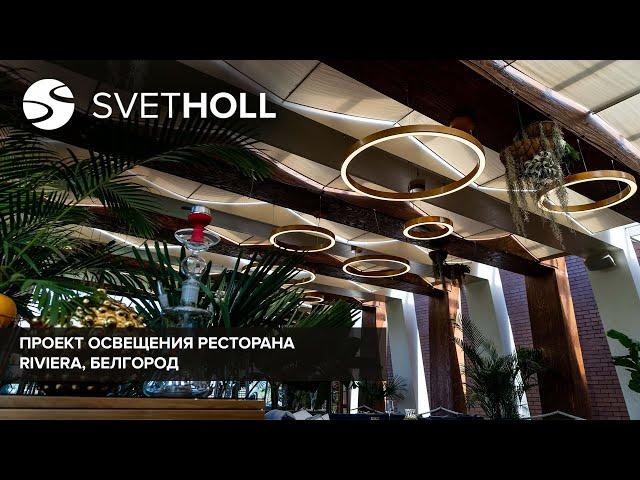 Проект освещения ресторана Riviera в Белгороде, видеоотзыв / Svetholl