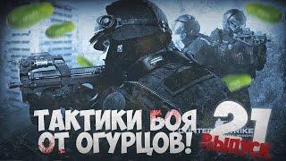 Тактики боя от Огурцов # Выпуск 21 [CS 1.6]