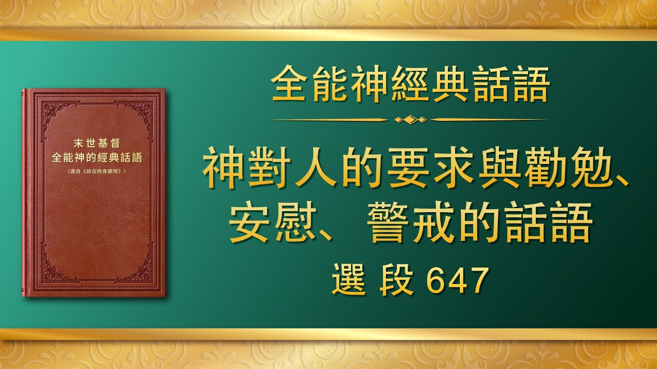 全能神经典话语《神对人的要求与劝勉、安慰、警戒的话语》选段647