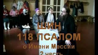 Псалом 118 стих 161-168 ШИН 2 часть