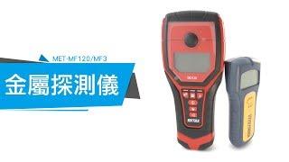 MET-MF120/MF3  牆體探測儀 實際操作影片 thumbnail