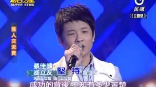 2013-04-06 明日之星-蔡佳麟+翁立友-堅持