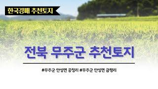 무주 토지 내 땅 만들 기회 (한 동네 4건) | 한국…